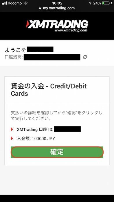 XMアプリ独自入金6
