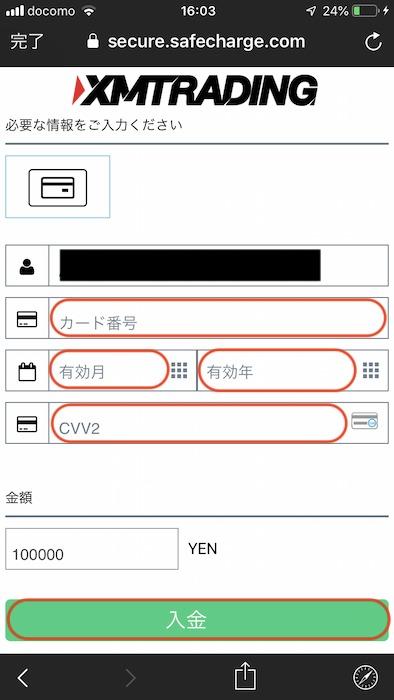 XMアプリ独自入金7