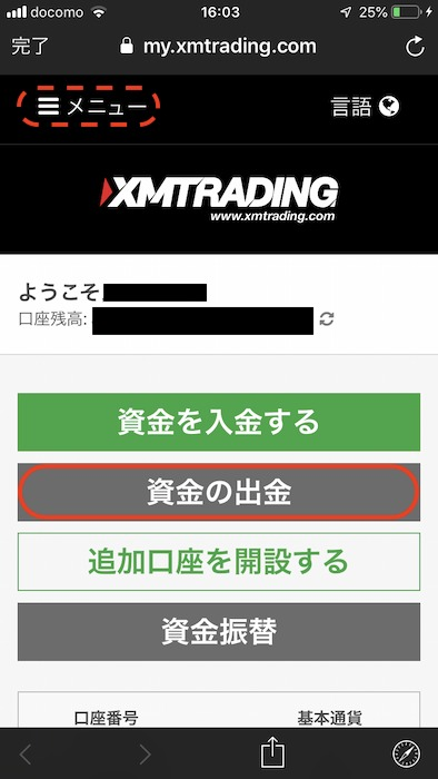 XMアプリ独自出金1