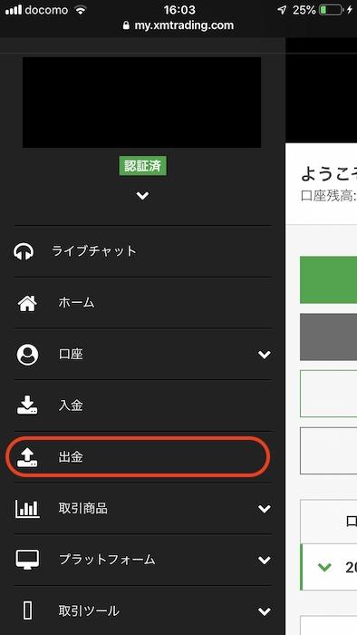 XMアプリ独自出金2