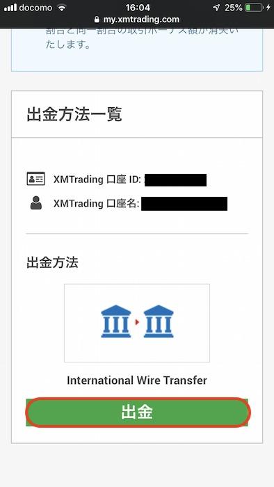 XMアプリ独自出金3