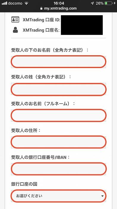 XMアプリ独自出金4