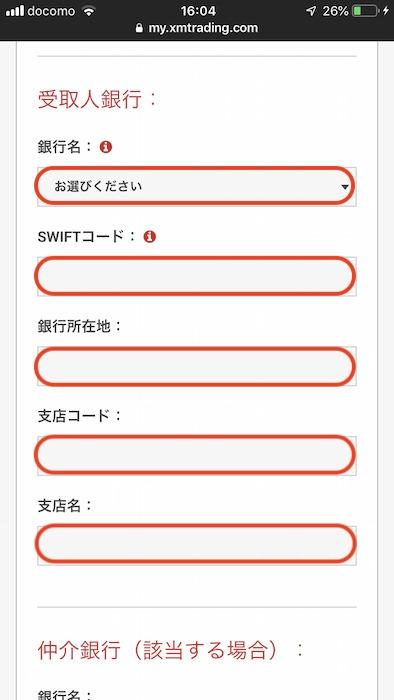 XMアプリ独自出金5