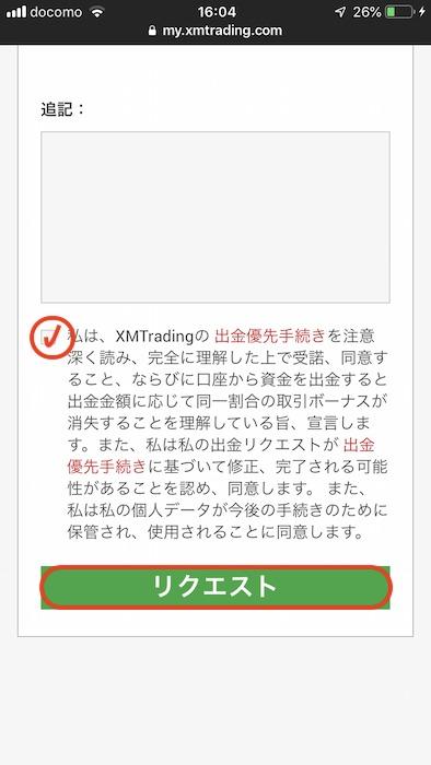 XMアプリ独自出金7