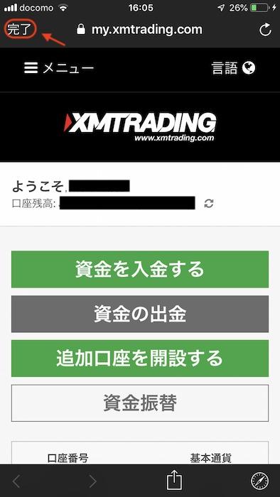 XMアプリ独自切り替え1