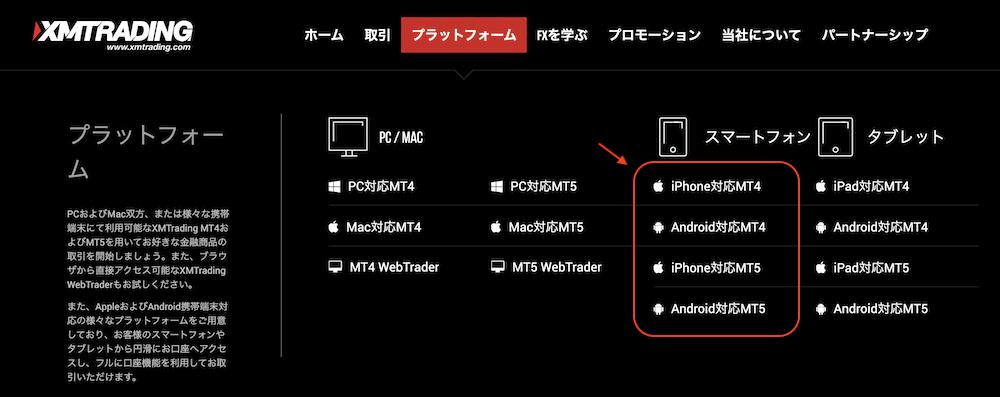 XMアプリMT4インストール