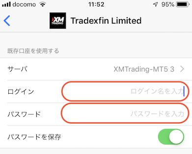 XMアプリMT5ログイン4