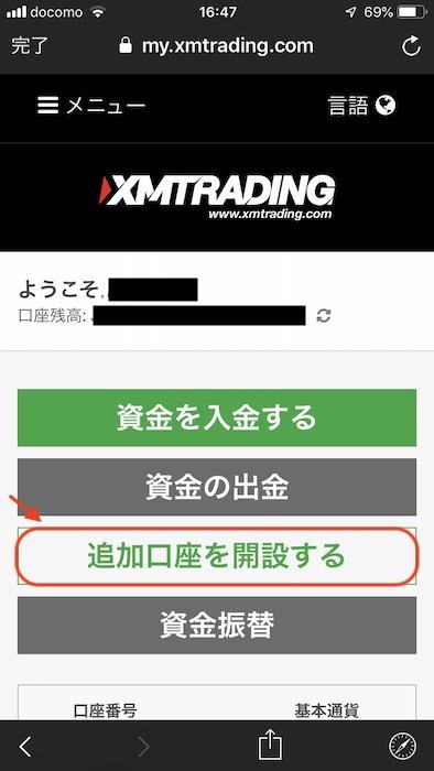 XMアプリMT5開設1