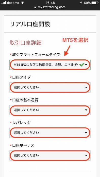 XMアプリMT5開設2