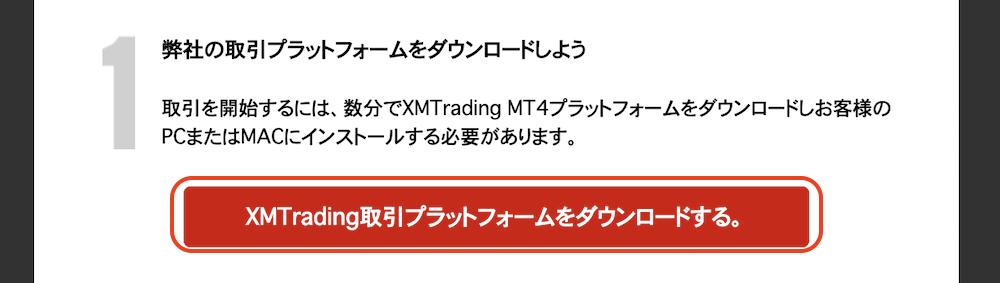 XMデモ口座ログイン1
