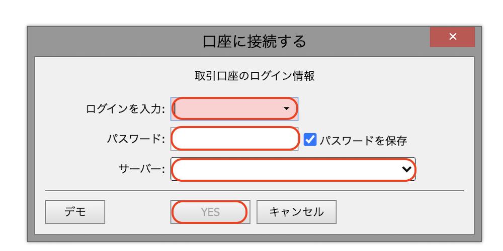 XMデモ口座ログイン4