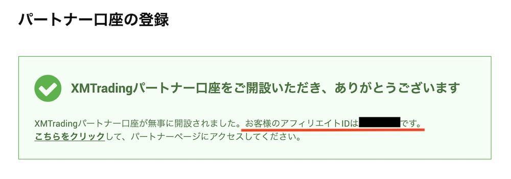 XMボーナス登録9