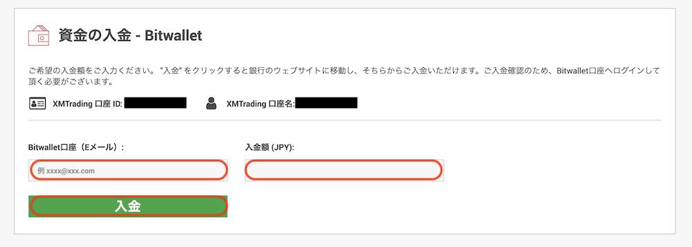 XM入金bitW1