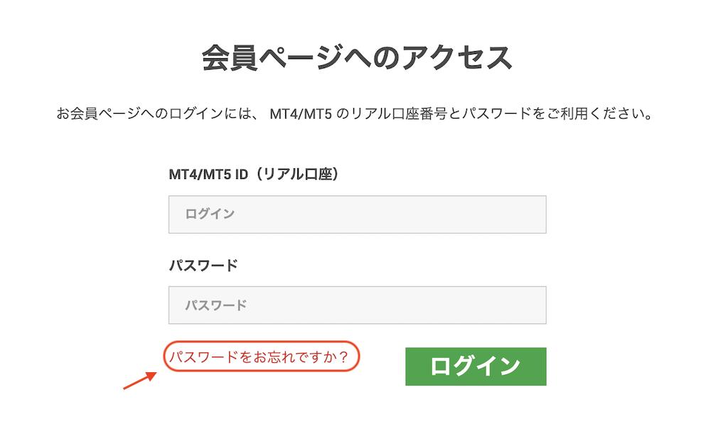 XM登録パスワードリセット1