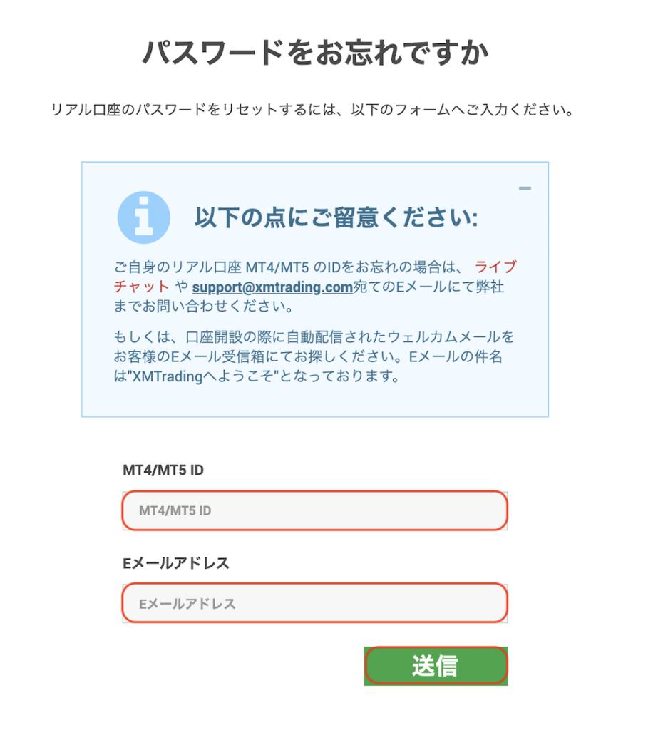 XM登録パスワードリセット2