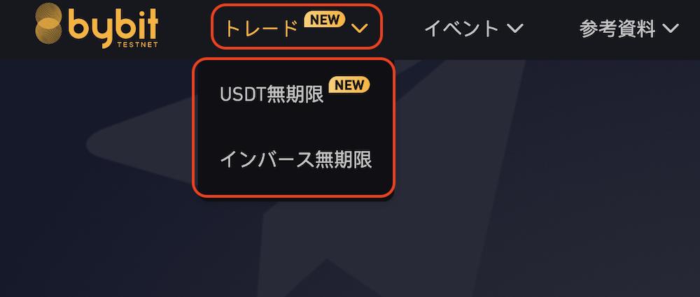 bybitテストネット12