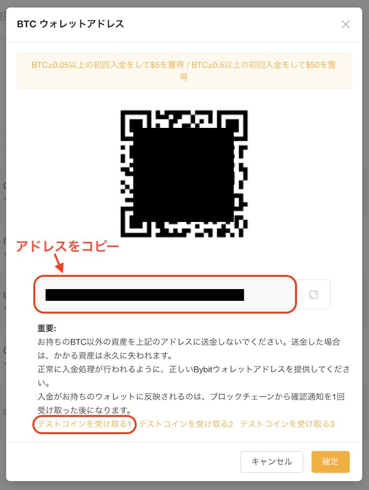 bybitテストネット8