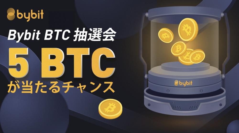 bybitボーナス1