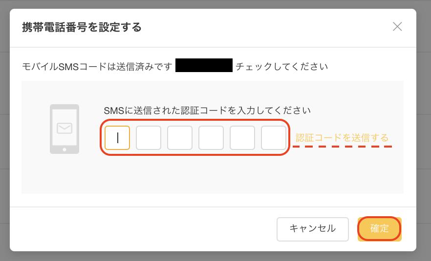 bybit本人確認5