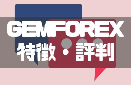 GEMFOREXの特徴・評判・安全性を初心者にもわかりやすく解説!