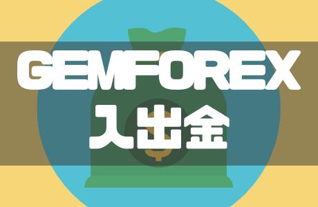 GEMFOREXの入金・出金方法や注意点について徹底解説!