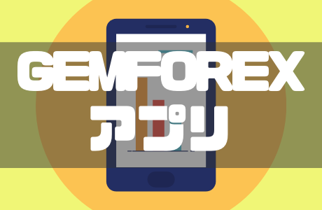 GEMFOREXのスマホアプリ(MT4)を徹底解説!設定・入金・取引・出金まで