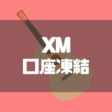 XM口座凍結アイキャッチ