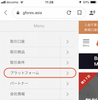 GEMアプリインストール3