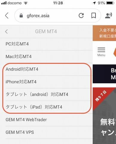 GEMアプリインストール5