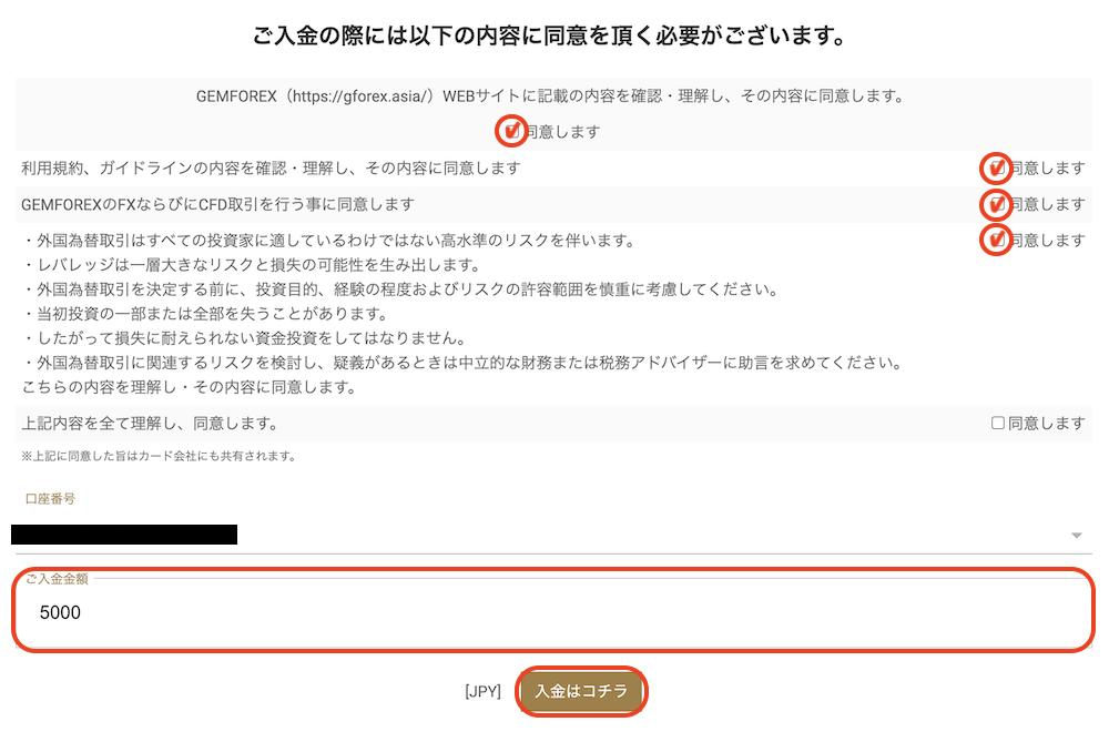 GEM入金(クレカ)1