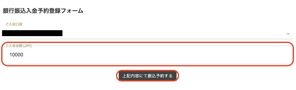 GEM入金(銀行)1