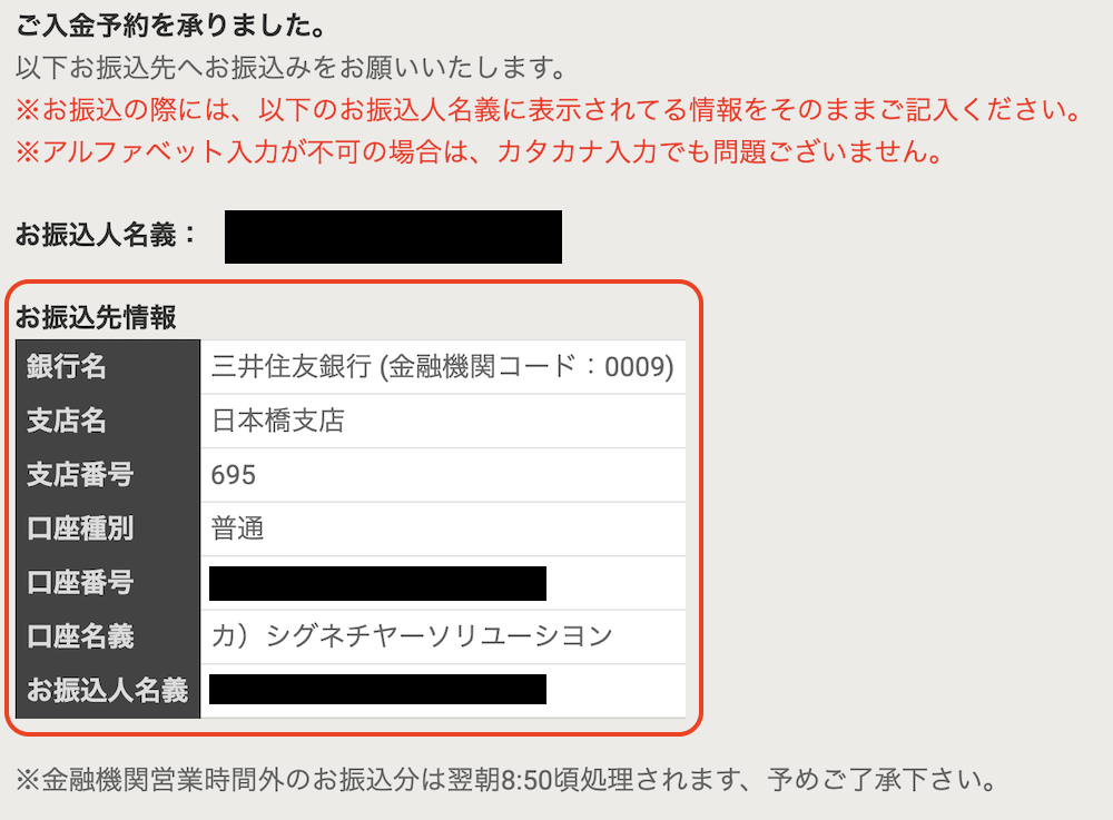 GEM入金(銀行)3