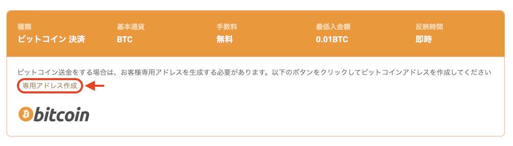 GEM入金(BTC)1
