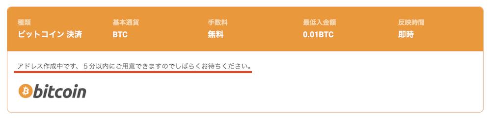 GEM入金(BTC)2