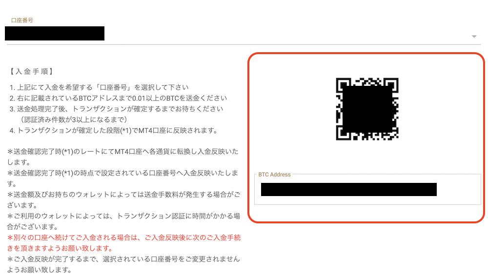 GEM入金(BTC)3