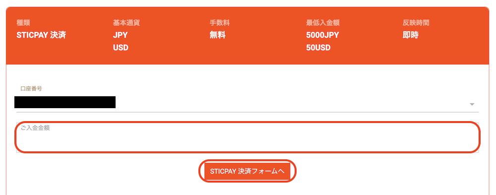 GEM入金(STICPAY)1