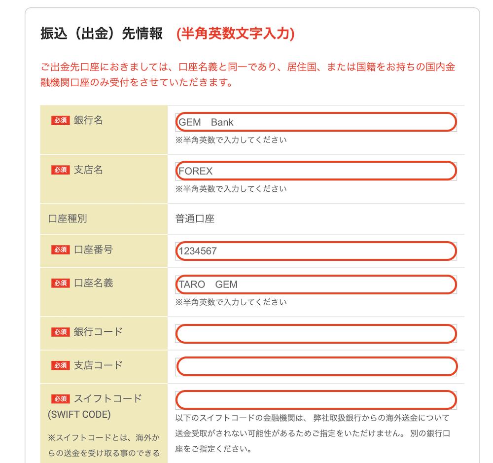 GEM情報登録2