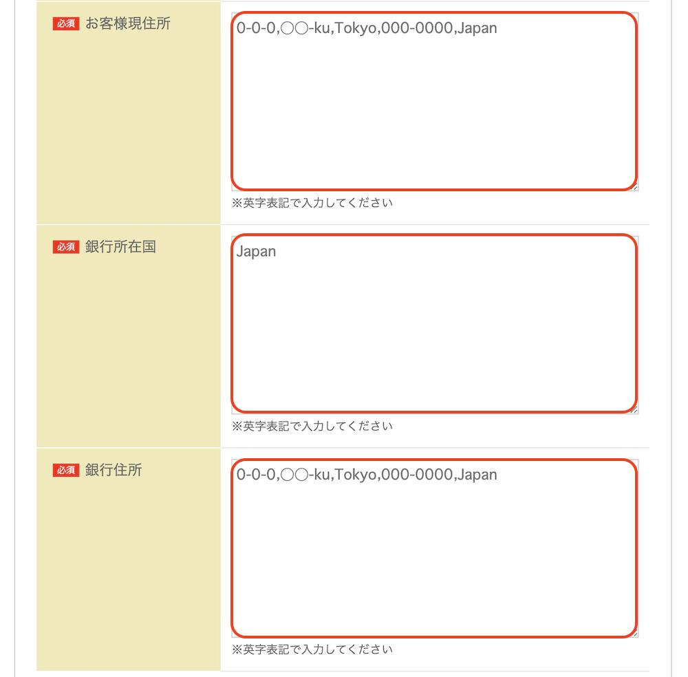 GEM情報登録3