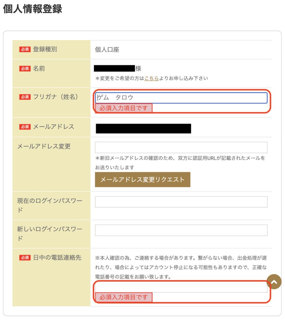 GEM情報登録5