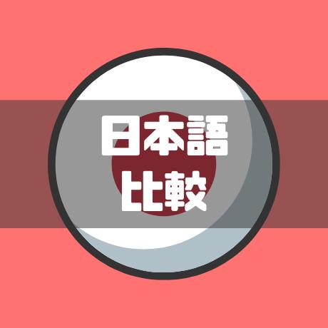 日本語比較