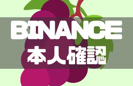 BINANCE(バイナンス)の本人確認をわかりやすく解説!