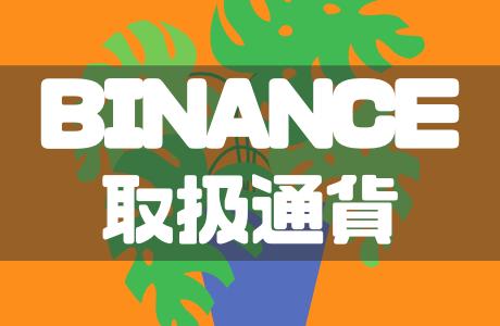 BINANCE(バイナンス)の取り扱い通貨・人気銘柄を徹底解説!