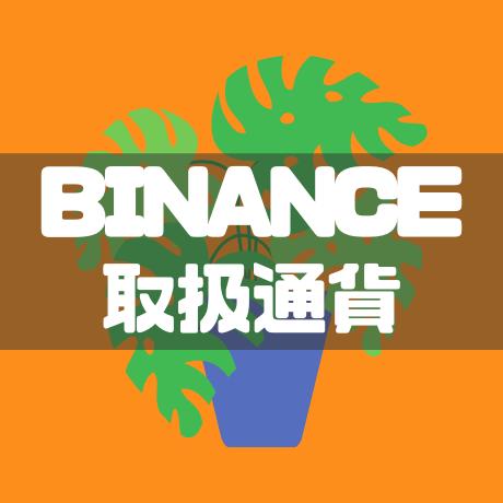BINANCE取扱通貨