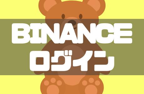 BINANCE(バイナンス)にログインできない原因と対処法