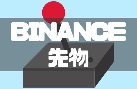 BINANCE(バイナンス)のFutures・先物を徹底解説