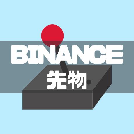 BINANCE先物