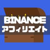 BINANCEアフィリ