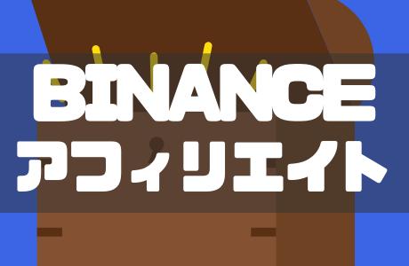 BINANCE(バイナンス)アフィリエイトの報酬と始め方