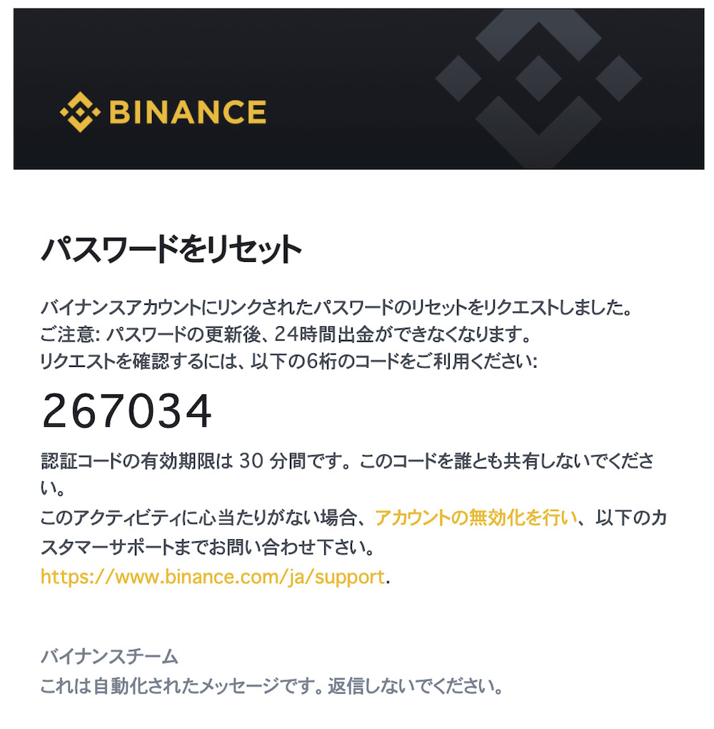BINANCEパスワードリセット