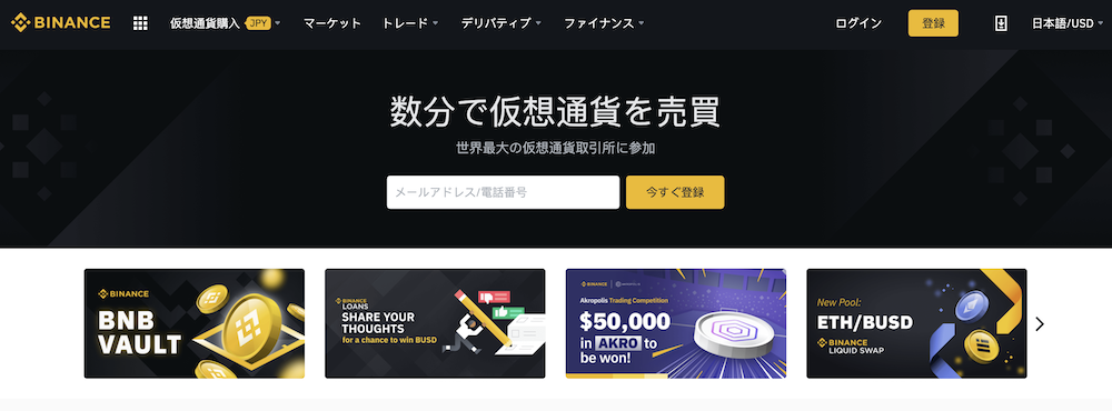 BINANCE日本人1